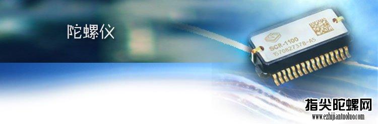 陀螺仪,陀螺仪传感器,MEMS陀螺仪角速度传感器