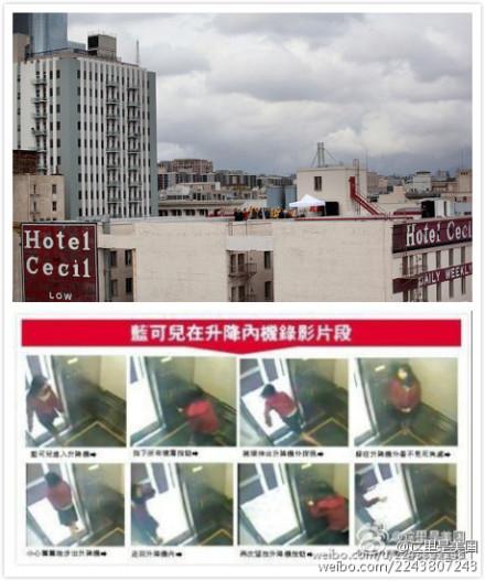 蓝可儿失踪前终究的视频录像以及其入住的酒店