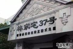 林家宅37号事件:上海林家宅灭门案背后的真相