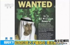 美国悬赏百万美元追缉哈姆扎·本·拉登之子哈姆扎